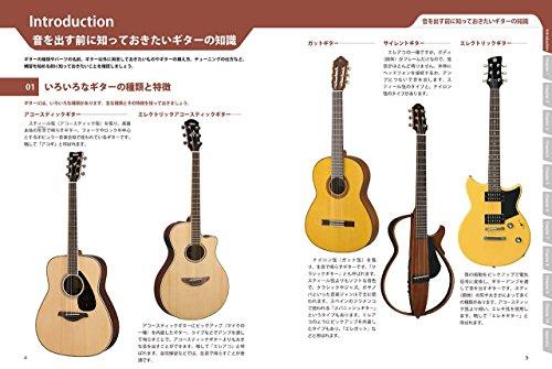 ヤマハミュージックメディア『アコースティックギターの教科書』
