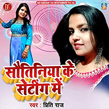 Sautaniya Ke Setting Me - Single
