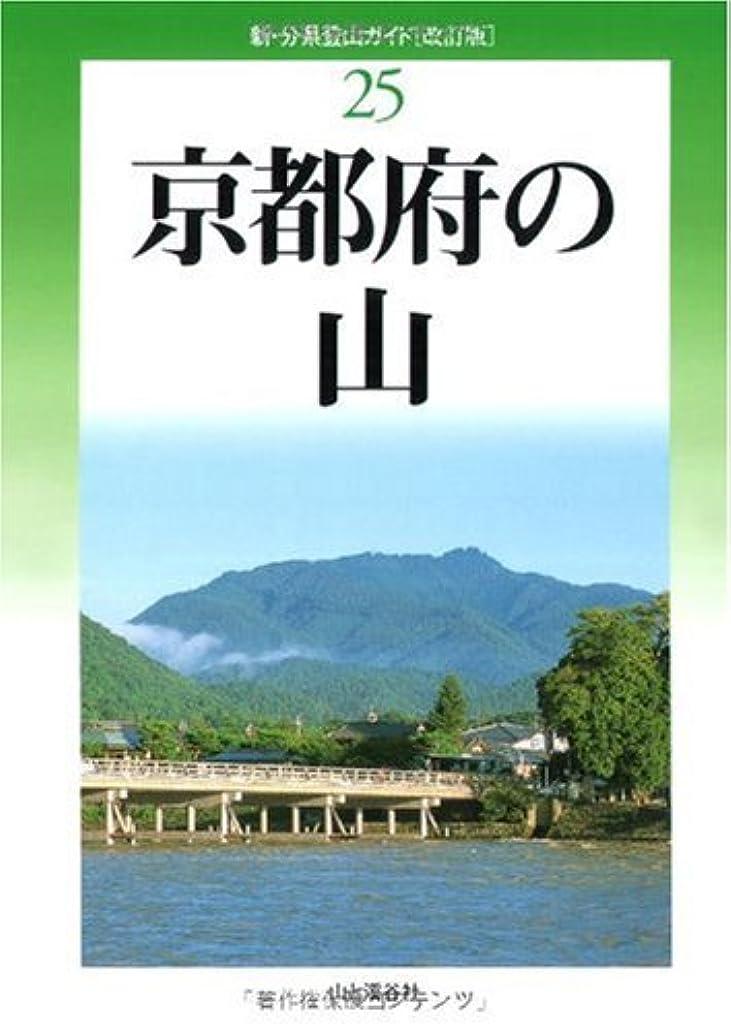 パイント侮辱できた京都府の山 (新?分県登山ガイド)