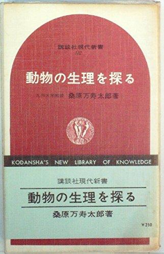 動物の生理を探る (1967年) (講談社現代新書)の詳細を見る