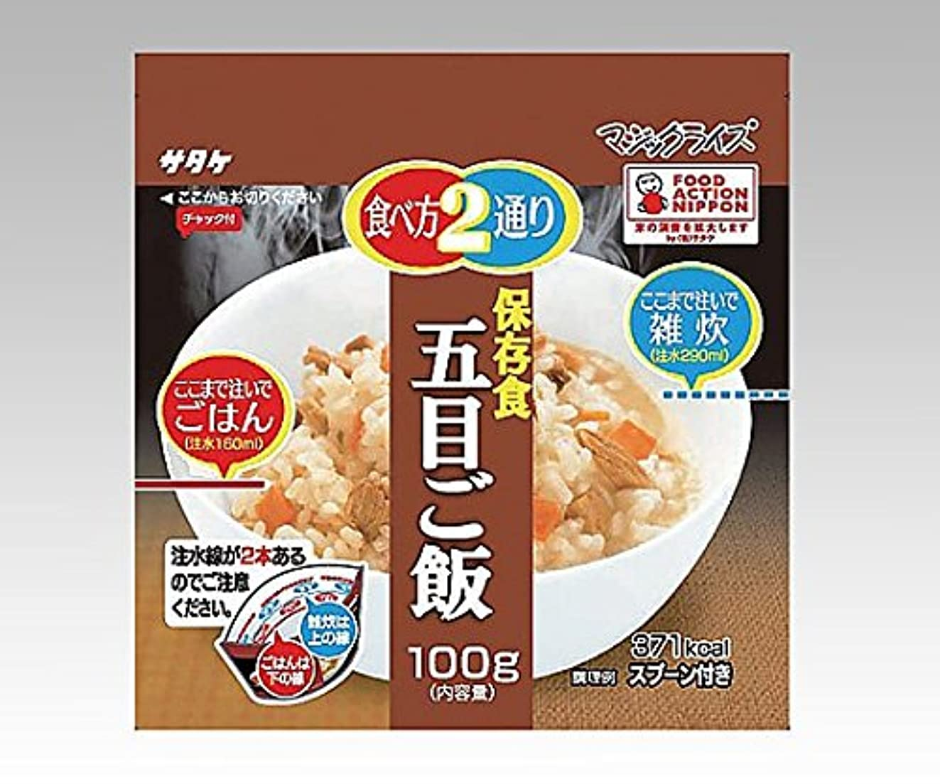 ビバ貸し手シルク8-2802-03非常用食品(五目ご飯/50食分)