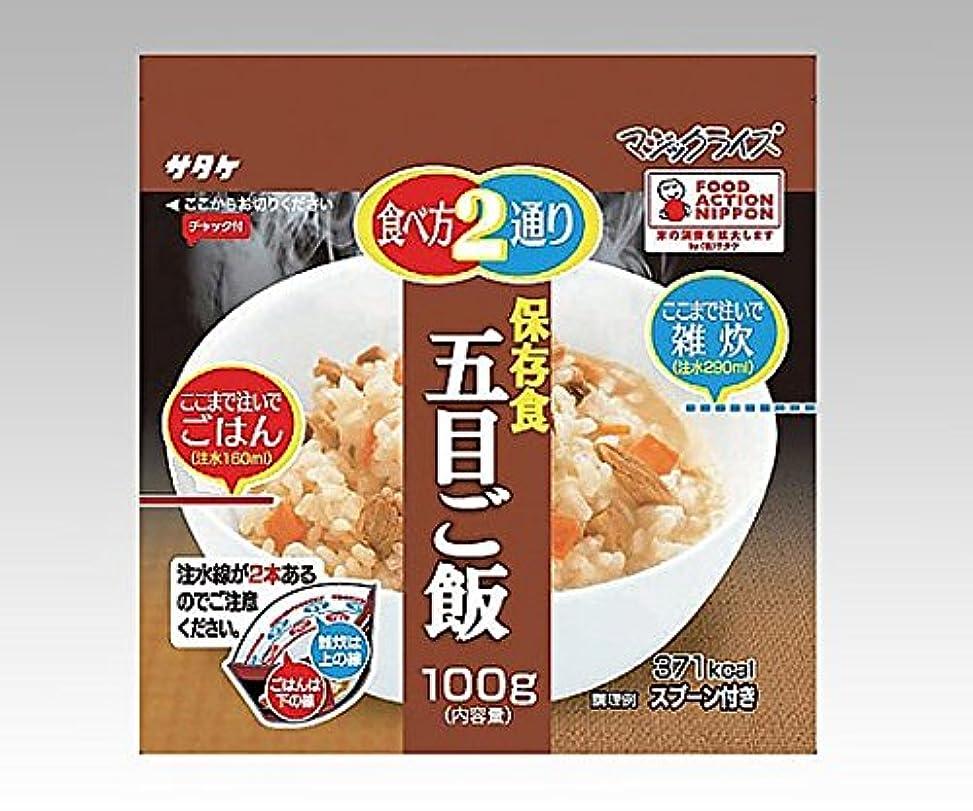 事実上教師の日挽く8-2802-03非常用食品(五目ご飯/50食分)