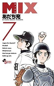 [あだち充]のMIX(7) (ゲッサン少年サンデーコミックス)