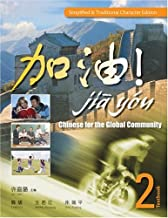 Cengage Learning Jia You: Chinese for the Global Community, Textbook 2 (Includes 1 Audio CD), Simplified and Traditional Character Edition (World Languages)
