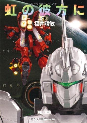 虹の彼方に(下) 機動戦士ガンダムUC(10) (角川文庫)