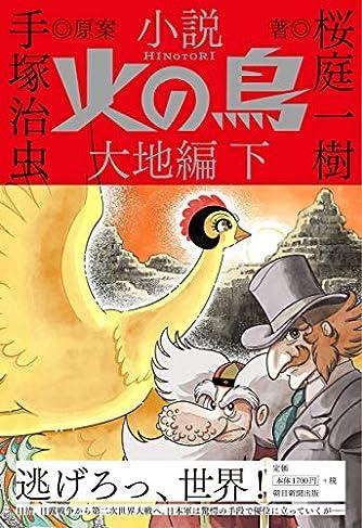 小説『火の鳥』大地編 (下)