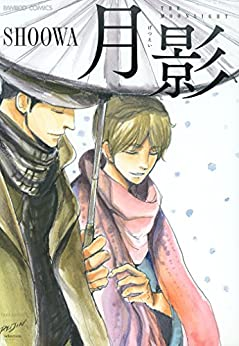 [SHOOWA]の月影 (バンブーコミックス 麗人セレクション)