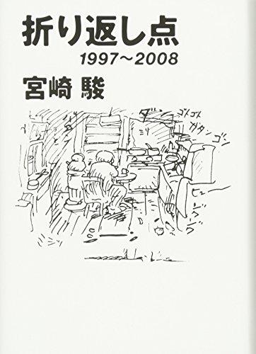 折り返し点―1997~2008の詳細を見る