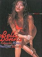菊池万里江写真集 Bella Donna