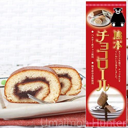 (大箱)熊本チョコロール 2本 イソップ製菓 国産小麦粉使用 ベルギー産チョコ使用 カステラ生地で、熊本チョコあんをていねいに手巻きしました。