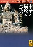 中国の歴史5 中華の崩壊と拡大 魏晋南北朝 (講談社学術文庫)