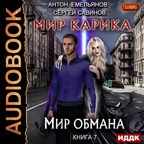 Мир Карика. Мир обмана [The World of Karik VII: The World of Deception] cover art
