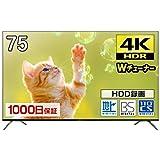 テレビ 75型 4K対応 液晶テレビ 4K ゲームモード 75インチ 設置無料 メーカー1,000日保証 HDR対応 HLG 地デジ・BS・110度CSデジタル 外付けHDD録画機能 ダブルチューナー maxzen マクスゼン JU75CH01