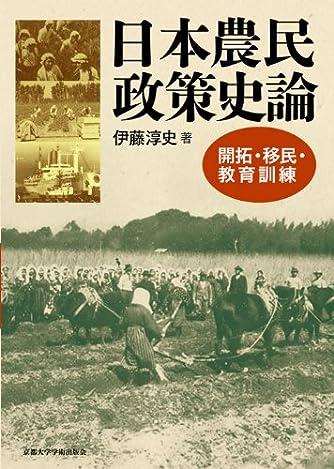 日本農民政策史論: 開拓・移民・教育訓練