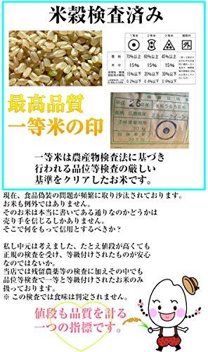 『平成27年産 【玄米】 広島県産 ミルキークイーン 最高品質一等米 (おすそ分けパック450g×5)』の7枚目の画像