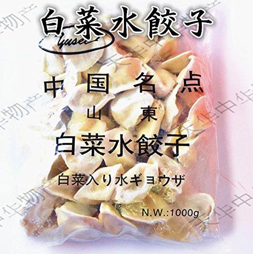 中国山東白菜水餃子水ギョーザ中華水餃子 50個入 1kg 中華名物 中華食材水?50个 1kg 実店舗で大人気 冷凍のみの発送,クール便で1個口として+300円の冷凍料は加算されます
