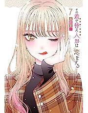 その着せ替え人形は恋をする(7) (ヤングガンガンコミックス)