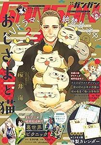 デジタル版月刊少年ガンガン 2021年2月号 [雑誌]