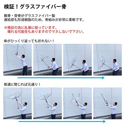 『大きい 透明ジャンプ傘 (6本組) [ブラック] 65cm×8本骨 耐風グラスファイバー骨 ビニール傘 まとめ買い【LIEBEN-0631】』の6枚目の画像