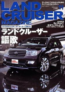 LANDCRUISER MAGAZINE (ランドクルーザー マガジン) 2008年 11月号 [雑誌]