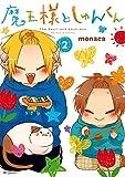 魔王様としゅんくん 2 (MFコミックス ジーンシリーズ)