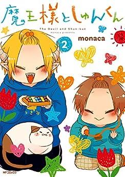 [monaca]の魔王様としゅんくん 2 (MFコミックス ジーンシリーズ)