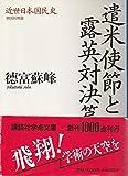 近世日本国民史―遣米使節と露英対決篇 (講談社学術文庫 (1002))