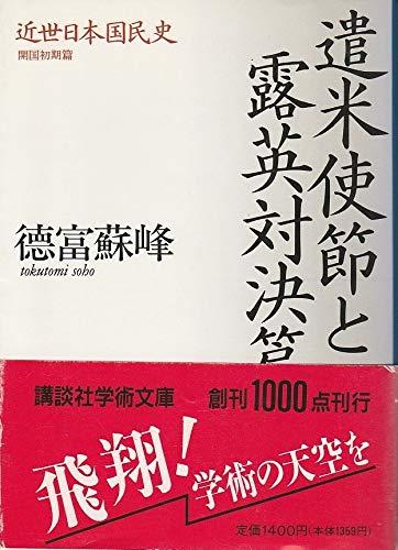 近世日本国民史―遣米使節と露英対決篇 (講談社学術文庫 (1002))の詳細を見る