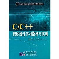 C/C++程序设计学习指导与实训(21世纪高等学校电子信息类专业规划教材·电子商务)
