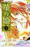 華の姫(5) (フラワーコミックス)