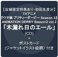 【店舗限定特典あり・初回生産分】TVアニメ『ウマ娘 プリティーダービー Season 2』ANIMATION DERBY Season2 vol.2「木漏れ日のエール」(CD) + ポストカード(ジャケットイラスト絵柄) 付き