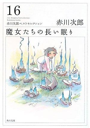 魔女たちの長い眠り 赤川次郎ベストセレクション(16) (角川文庫)
