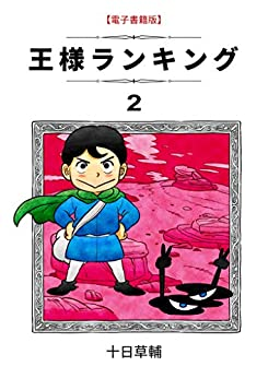 [十日 草輔]の王様ランキング(2) (BLIC)