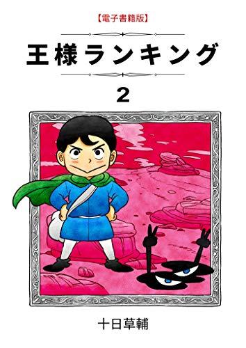 王様ランキング(2) (BLIC) Kindle版