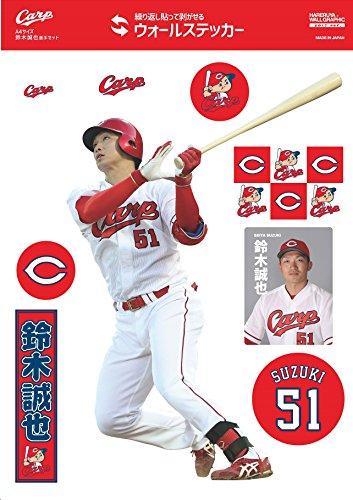 ハレルヤ 広島東洋カープ 球団公式グッズ A4サイズウォールステッカー 鈴木誠也選手 何度も貼ってはがせる!