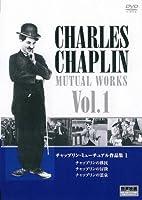 チャップリン ミューチュアル作品集 1 PDC-3301 [DVD]