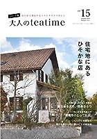 大人のteatime Vol.15