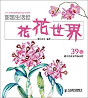 Sweet life painted : fast-paced world(Chinese Edition)