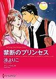 禁断のプリンセス (ハーレクインコミックス)
