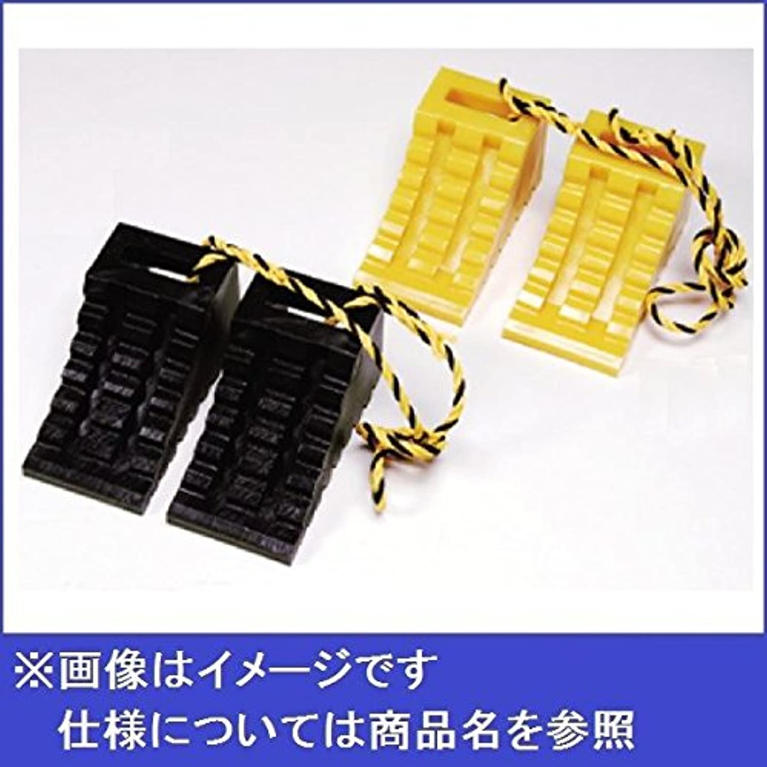 地球生産性シャワー信栄物産 タイヤ歯止め(2本 ????付) 黒 115×225×120 2個1セット(ロープ1.2M付き) #4085W