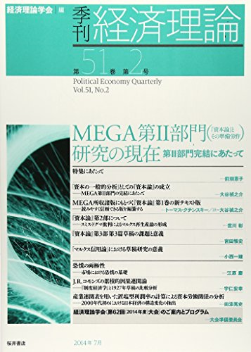 季刊経済理論 第51巻第2号 MEGA第2部門(『資本論』とその準備労作)研究の現在