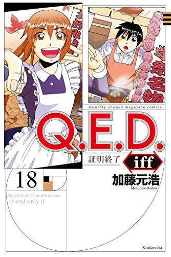 Q.E.D.iff ―証明終了―(18) (月刊少年マガジンコミックス)