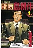 ★【100%ポイント還元】【Kindle本】部長 島耕作 1~3 (モーニングコミックス)が特価!