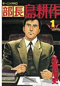 部長 島耕作(1) (モーニングコミックス)