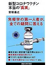新型コロナワクチン 本当の「真実」 (講談社現代新書)