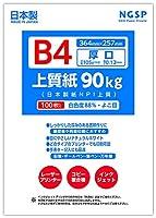 【厚口】 上質紙 90キロ 国産(日本製紙 NPI上質) (B4 100枚)