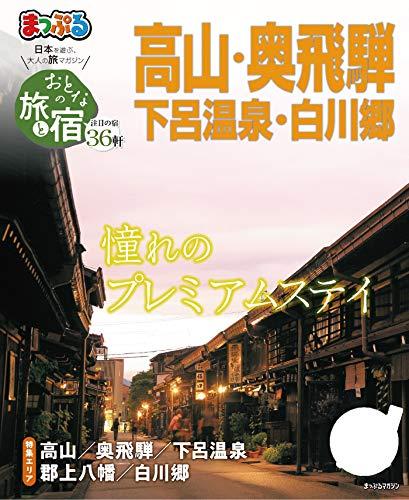 まっぷる おとなの旅と宿 高山・奥飛騨 下呂温泉・白川郷