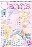 オリジナルボーイズラブアンソロジーCanna Vol.21
