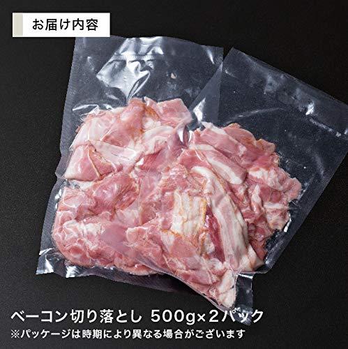 老舗のお肉屋さんが作ったベーコンの切り落とし1kg食品豚肉業務用訳あり