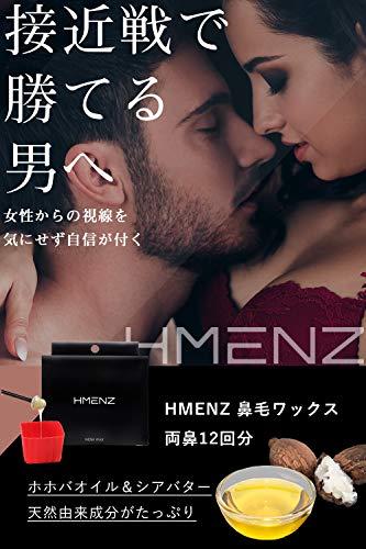 HMENZ(メンズ)『鼻毛脱毛ワックス』
